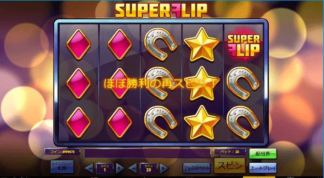 Super Flip(スーパーフリップ)の「ほぼ勝利再スピン」