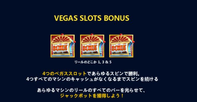 Cat in Vegas(キャット・イン・ベガス)のジャックポット条件2