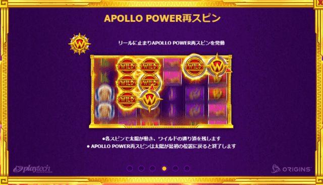 Age Of the Gods:Apollo Power(エイジ・オブ・ザ・ゴッズ:アポロ・パワー)のフリースピン