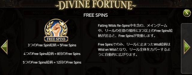 Divine Fortune(ディバイン・フォーチュン)のフリースピン