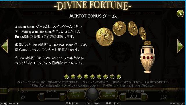 Divine Fortune(ディバイン・フォーチュン)のジャックポット条件1
