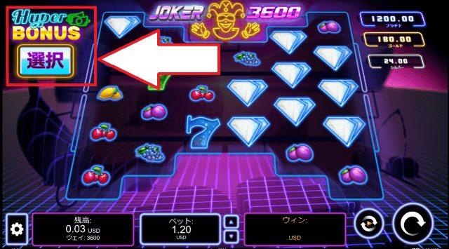 ジョーカー3600は「Hyper Bonus 選択」からフリースピンを購入可能