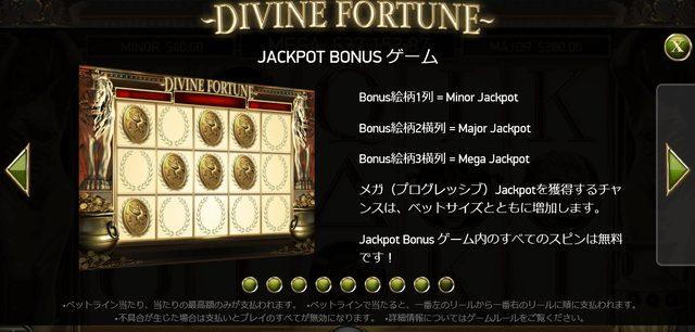 Divine Fortune(ディバイン・フォーチュン)のジャックポット条件2