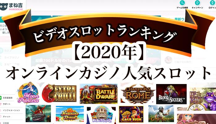 ビデオスロットランキング【2020年】オンラインカジノ人気スロット