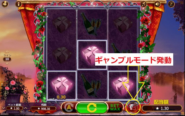 ギャンブルモードの発動方法