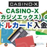 CASINO-X(カジノエックス)のバンドルカード入金手順