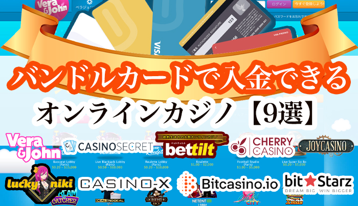 バンドルカードで入金できるオンラインカジノ【9選】