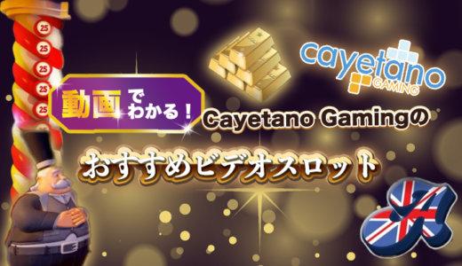 【動画でわかる】Cayetano Gaming(カエタノ・ゲーミング)のおすすめビデオスロット