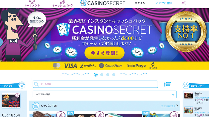 Casino Secret(カジノシークレット)のデビットカード入金
