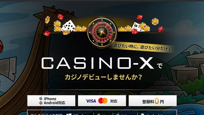 アメックスで入金できるCASINO-X(カジノエックス)