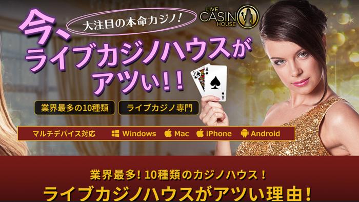 アメックスで入金できるライブカジノハウス