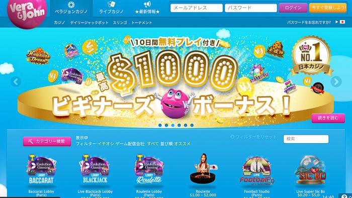 ベラジョンカジノのデビットカード入金