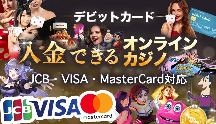 デビットカード入金できるオンラインカジノ【JCB・VISA・MasterCard対応】