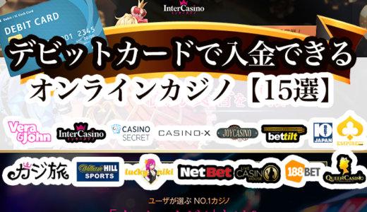デビットカードで入金できるオンラインカジノ【15選】