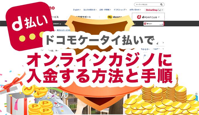 ドコモケータイ払いでオンラインカジノに入金する方法と手順
