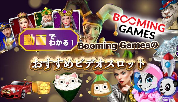 【動画でわかる】Booming Games(ブーミング・ゲームズ)のおすすめビデオスロット