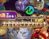 【動画でわかる】Microgaming(マイクロゲーミング)のおすすめビデオスロット