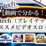 【動画で分かる!】Playtech(プレイテック)のオススメビデオスロット