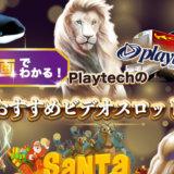 【動画で分かる!】Playtech(プレイテック)のおすすめビデオスロット