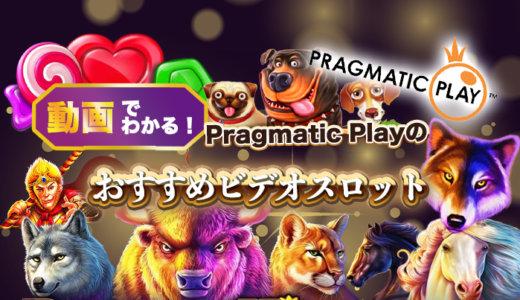 【動画でわかる】Pragmatic Play(プラグマティック・プレイ)のおすすめビデオスロット