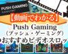 【動画でわかる】Push Gaming(プッシュ・ゲーミング)のおすすめビデオスロット