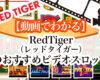 【動画でわかる!】RedTiger(レッドタイガー)のおすすめビデオスロット