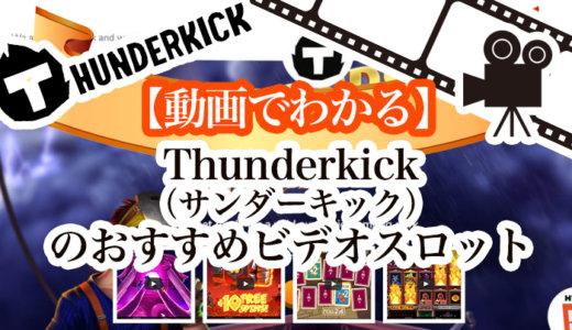 【動画でわかる】Thunderkick(サンダーキック)のおすすめビデオスロット