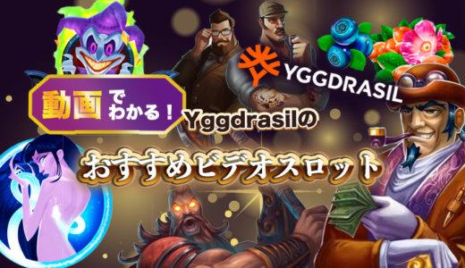 【動画でわかる】Yggdrasil(ユグドラシル)のおすすめビデオスロット