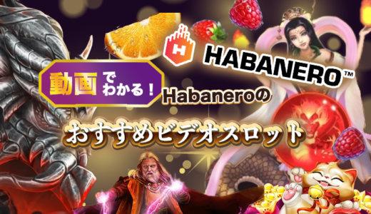 【動画でわかる】Habanero(ハバネロ)のおすすめビデオスロット