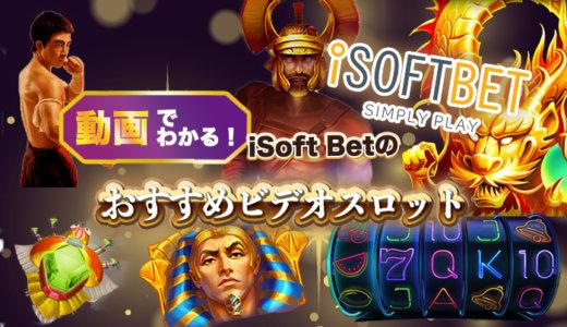 【動画でわかる】iSoft Bet(アイソフトベット)のおすすめビデオスロット