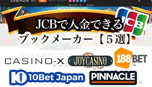 JCBで入金できるブックメーカー【5選】