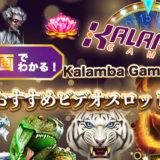 【動画でわかる】Kalamba Games(カランバ・ゲーム)のおすすめビデオスロット