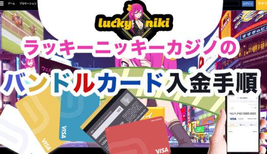 ラッキーニッキーカジノのバンドルカード入金手順