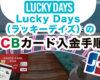 Lucky Days(ラッキーデイズ)のJCB入金手順