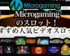 Microgaming(マイクロゲーミング)のスロット!おすすめ人気ビデオスロット