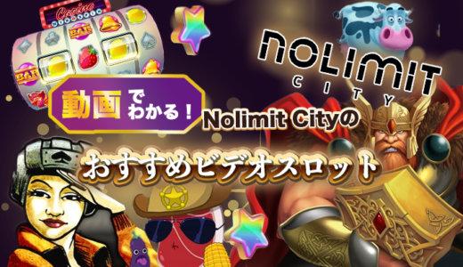 【動画でわかる】Nolimit City(ノーリミット・シティ)のおすすめビデオスロット