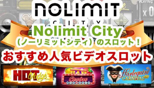 Nolimit City(ノーリミットシティ)のスロット!おすすめ人気ビデオスロット