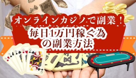 オンラインカジノで副業!毎日1万円稼ぐ為の副業方法