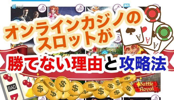オンラインカジノのスロットが勝てない理由と攻略法