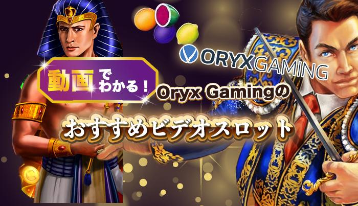 【動画でわかる】Oryx Gaming(オリックス・ゲーミング)のおすすめビデオスロット