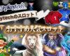 Playtech(プレイテック)のスロット!おすすめ人気ビデオスロット