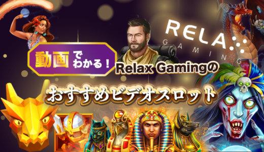【動画でわかる】Relax Gaming(リラックス・ゲーミング)のおすすめビデオスロット