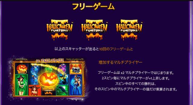 Halloween Fortune 2(ハロウィン・フォーチュン2)のフリースピン