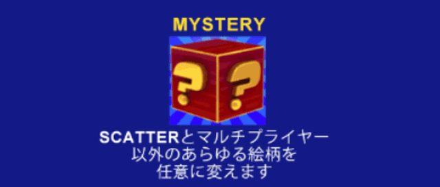 Magical Stacks(マジカル・スタックス)のミステリーシンボル