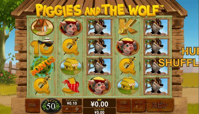 Piggies and the Wolf(三匹の子豚)のワイルドスピン