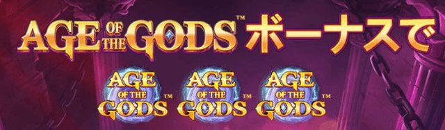 Age Of the Gods(エイジ・オブ・ザ・ゴッド)のボーナス