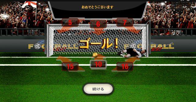 Football Rules(フットボール・ルールズ)のボーナス中にゴールが決まる