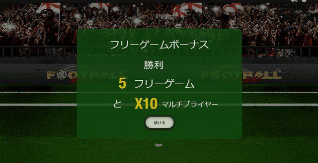 Football Rules(フットボール・ルールズ)のフリーゲームボーナス