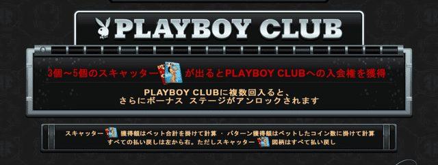 複数のスキャッターで「Playboy Club」の入会権を獲得