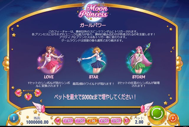 Moon Princess(ムーン・プリンセス)のガールパワー